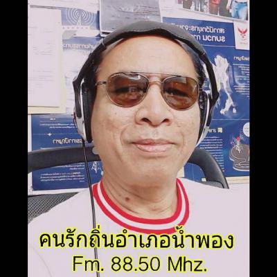 คนรักถิ่นอำเภอน้ำพอง FM 88.50 MHz. โทร 0818733603